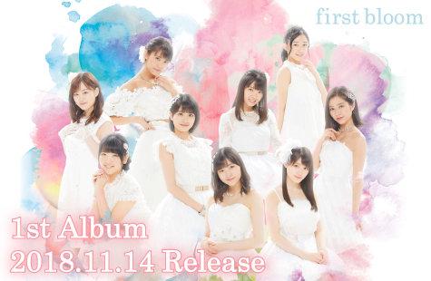 2018/11/14発売アルバム「first bloom」