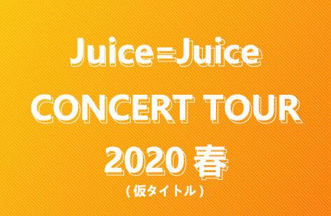 Juice=Juice CONCERT TOUR 2020春(仮タイトル)