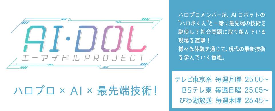 【HP】AI・DOL