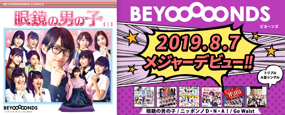【HP】2019/08/07発売 BEYOOOOONDSシングル「眼鏡の男の子/ニッポンノD・N・A!/Go Waist」