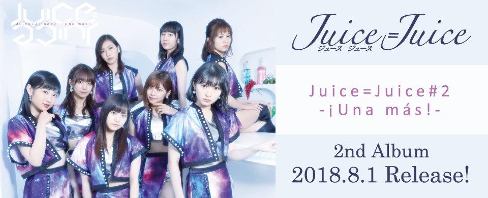 【UFP】2018/08/01発売アルバム「Juice=Juice#2 -¡Una más!-」