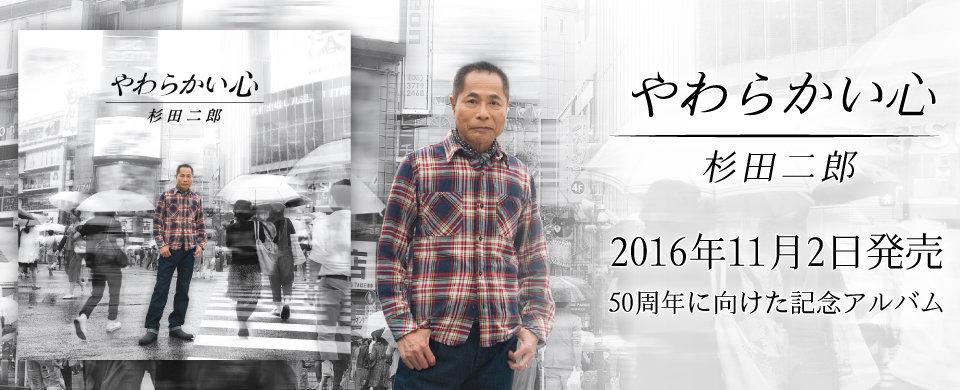 2016.11.2 発売 杉田二郎アルバム「やわらかい心」