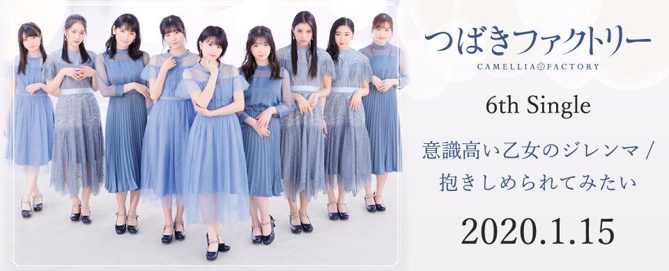 【HP】つばきファクトリー2020/1/15シングル「意識高い乙女のジレンマ/抱きしめられてみたい」