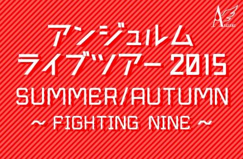 【アーティストTOP】アンジュルム ライブツアー2015