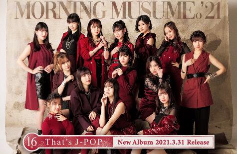 2021年3月31日発売モーニング娘。'21アルバム「16th~That's J-POP~」