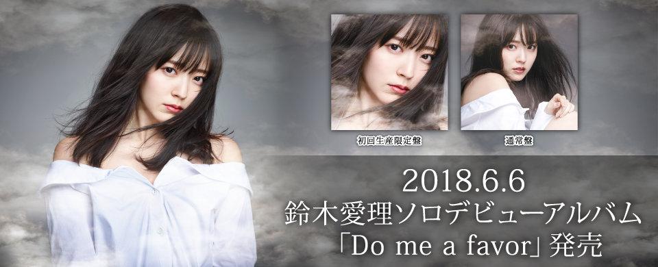 【UFC】2018/6/6発売 鈴木愛理AL 「Do me a favor」
