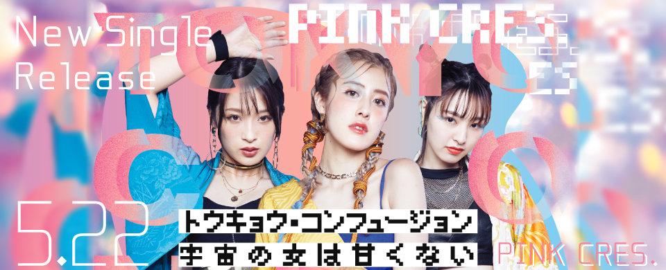 【UFW】2019.5.22発売SG「トウキョウ・コンフュージョン/宇宙の女は甘くない」