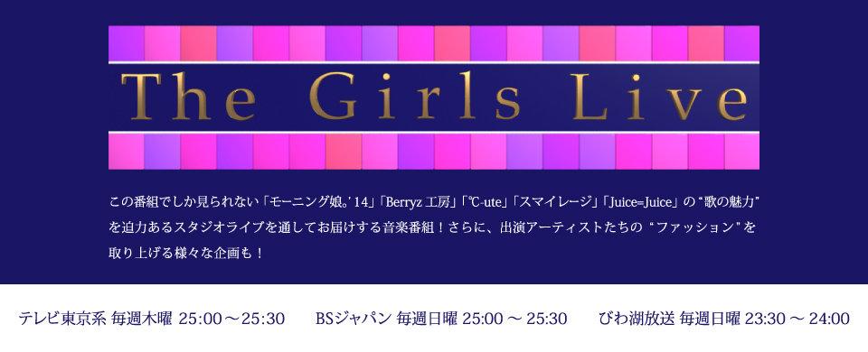 テレビ東京 【The Girls Live】