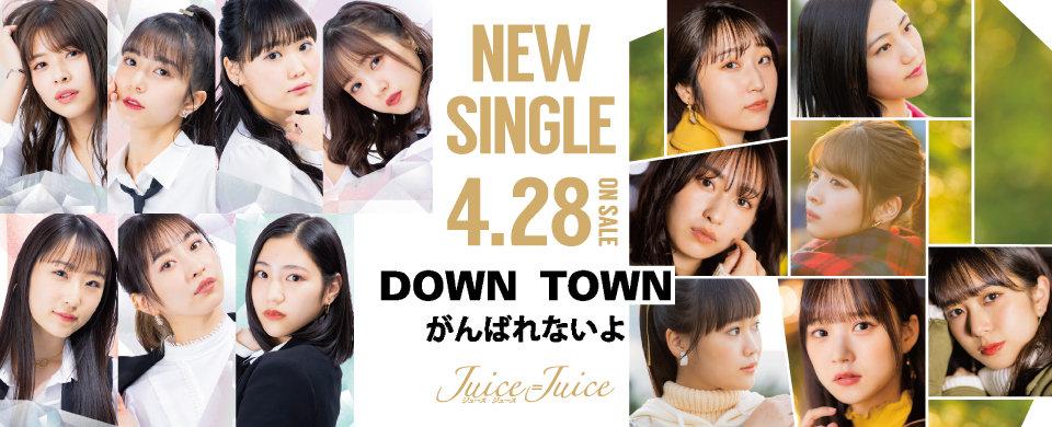 【HP】Juice=Juice 2021.4.28発売SG『DOWN TOWN/がんばれないよ』