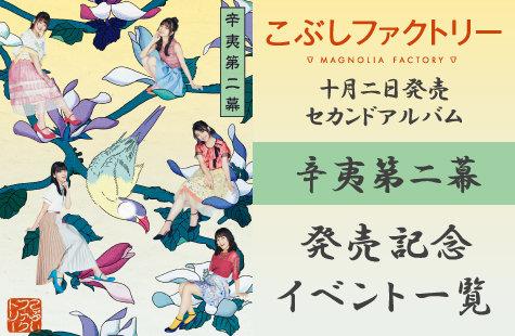 こぶしファクトリー「辛夷第二幕」発売記念イベント一覧