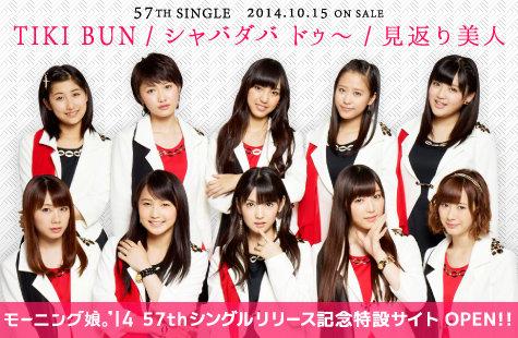 モーニング娘。'14 道重さゆみ卒業&57thシングルリリース記念 特設サイト