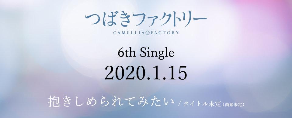 【UFW】つばきファクトリー2020/1/15シングル「抱きしめられてみたい/タイトル未定(曲順未定)」
