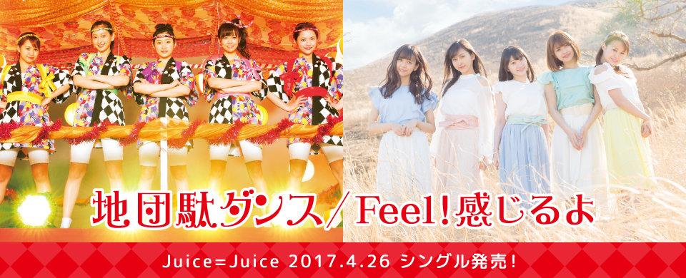 2017.4.26 発売!Juice=Juiceニューシングル「地団駄ダンス/Feel!感じるよ」