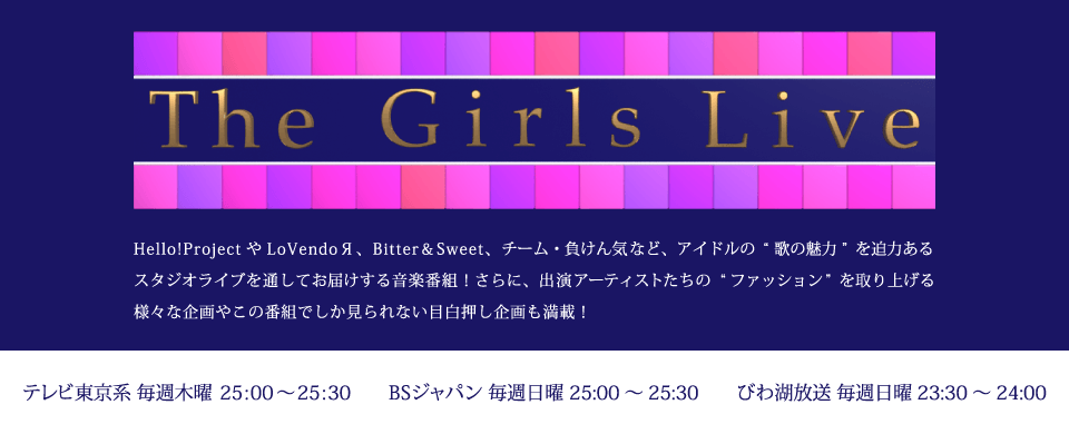 HP テレビ東京 【The Girls Live】