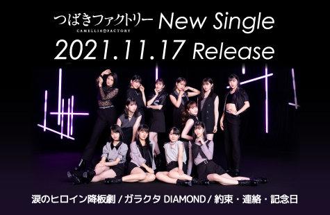 つばきファクトリーシングル2021/11/17発売