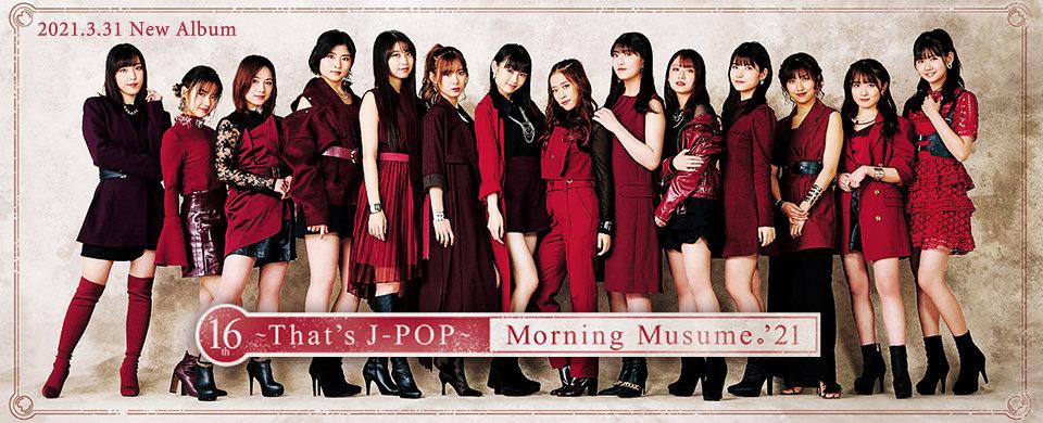 【UFP】2021年3月31日発売モーニング娘。'21アルバム「16th~That's J-POP~」