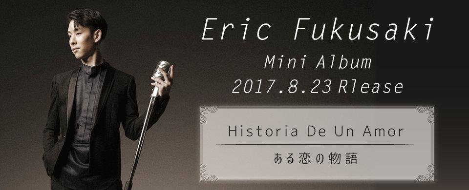 2017.8.23 発売エリック・フクサキ「ある恋の物語」