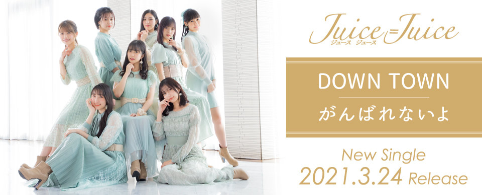 【UFP】Juice=Juice 2021.3.24発売SG『DOWN TOWN/がんばれないよ』