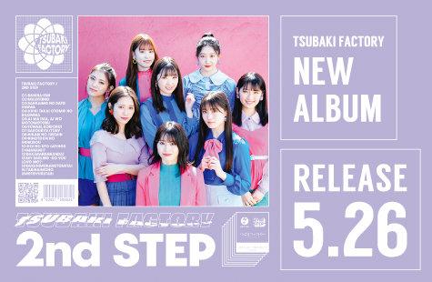 つばきファクトリー2021/5/26発売アルバム「2nd STEP」