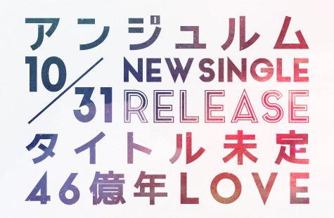 アンジュルム2018/10/31発売シングル「タイトル未定/46億年LOVE」