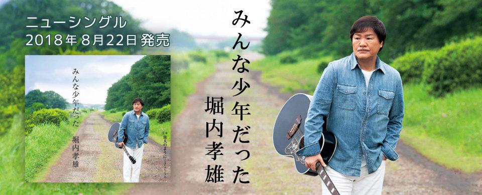 【UFW】堀内孝雄2018.08.22発売「みんな少年だった」