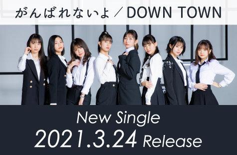 Juice=Juice 2021.3.24発売SG『がんばれないよ/DOWN TOWN』