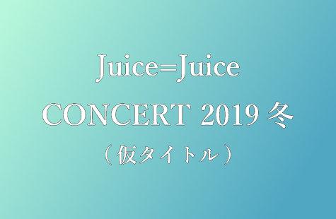 Juice=Juice CONCERT 2019冬(仮タイトル)