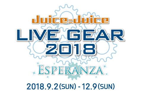 Juice=Juice LIVE GEAR 2018 〜Esperanza〜