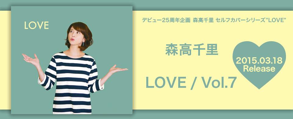 UFW 森高 LOVE VOL.7 バナー