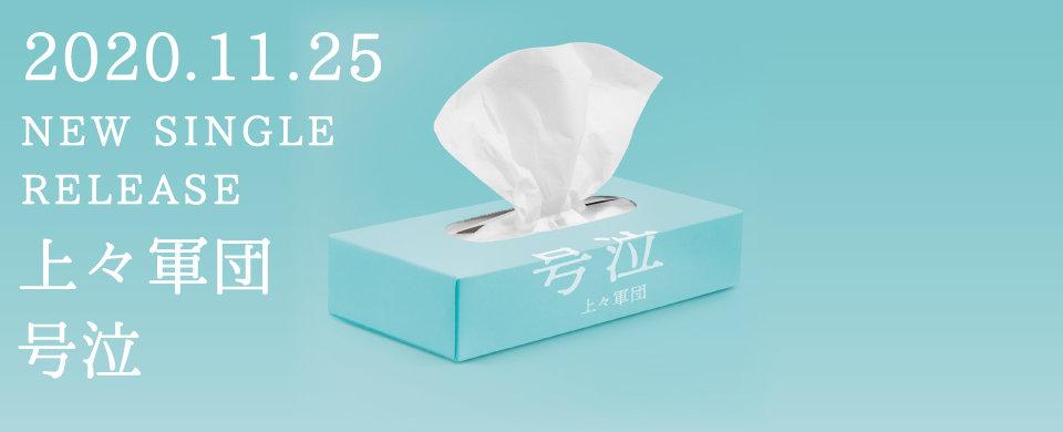 【UFC】2020年11月25日「号泣」発売