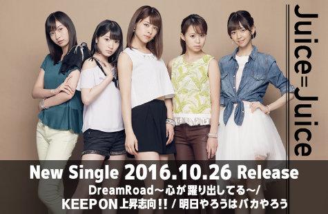Dream Road~心が躍り出してる~/KEEP ON 上昇志向!!/明日やろうはバカやろう