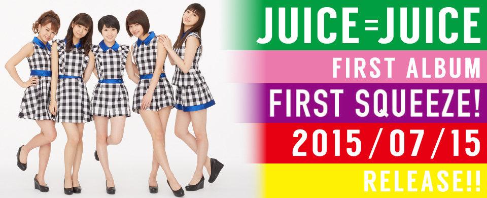 UFW メイン トップ リリース  Juice=Juice