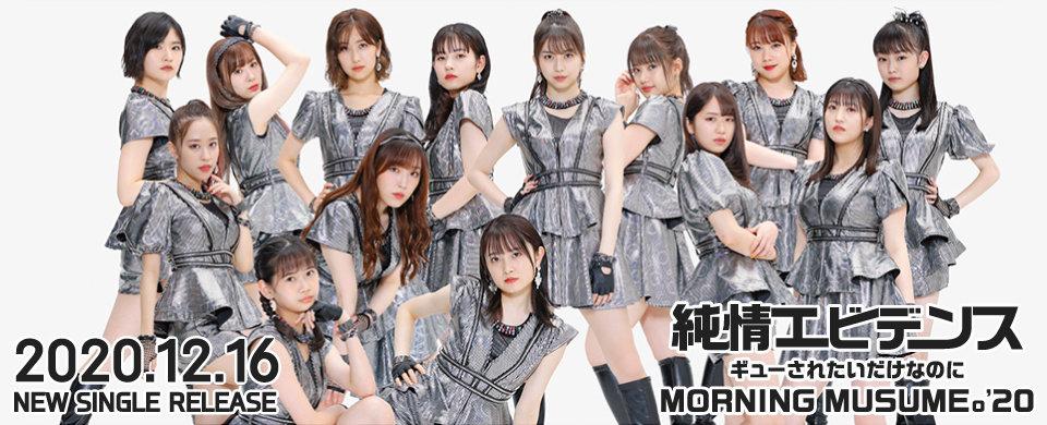 【UFP】2020年12月16日発売モーニング娘。'20シングル「純情エビデンス/ギューされたいだけなのに」
