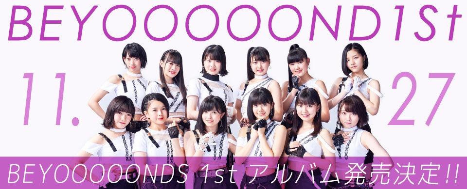 【HP】BEYOOOOONDS 1stアルバム「BEYOOOOOND1St」2019.11.27発売!