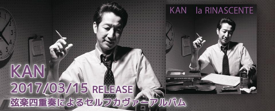 【UFW】2017.3.15 RELEASE KAN アルバム「la RINASCENTE」