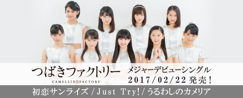 つばきファクトリー メジャーデビュー シングル (UFP)
