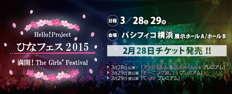 HP ひなフェス2015