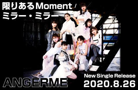 アンジュルム シングル「限りあるMoment/ミラー・ミラー」2020.8.26発売!