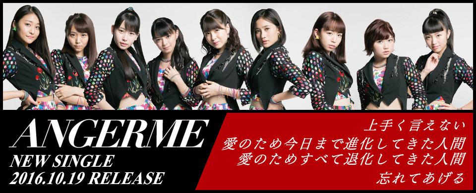 2016.10.19 発売アンジュルムシングル