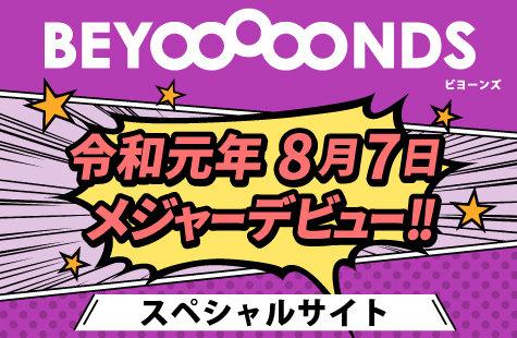 BEYOOOOONDS スペシャルサイト