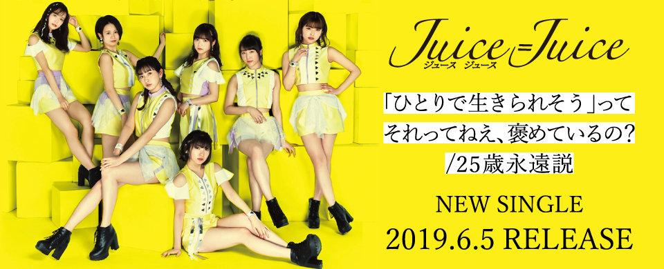 【HP】Juice=Juice 2019.6.5発売SG『「ひとりで生きられそう」って それってねえ、褒めているの?/25歳永遠説』
