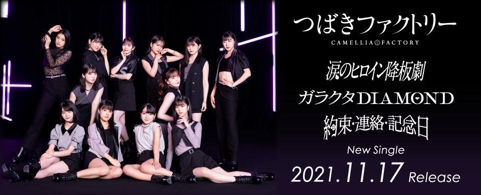 【HP】つばきファクトリーシングル2021/11/17発売
