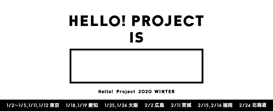 【HP】Hello! Project 2020 Winter HELLO! PROJECT IS [     ] ~side A~ ~side B~