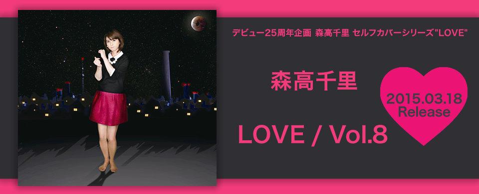 UFW 森高 LOVE VOL.8 バナー