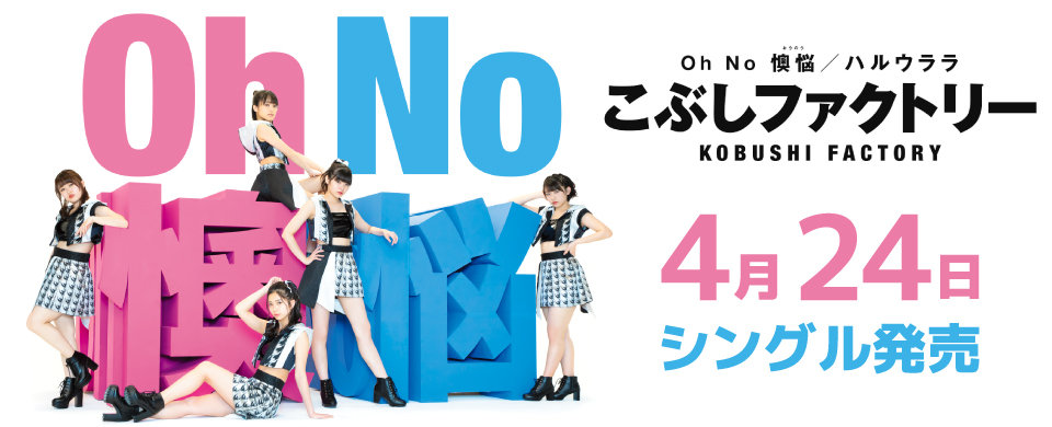 【HP】2019.4.24発売シングル「Oh No 懊悩/ハルウララ」