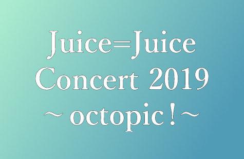 Juice=Juice Concert 2019 〜octopic!〜