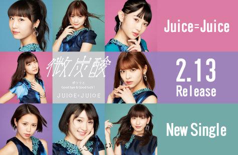 2019.02.13発売 SG「微炭酸/ポツリと/Good bye & Good luck!」