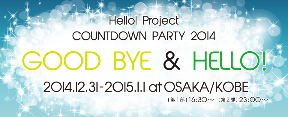 HP Hello! Project COUNTDOWN PARTY 2014