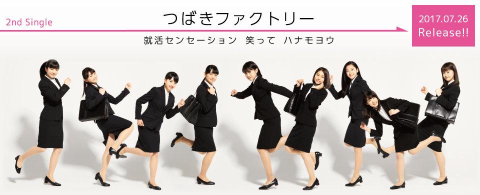 就活センセーション/笑って/ハナモヨウ