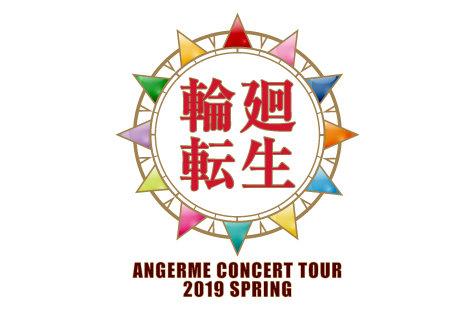 アンジュルム コンサートツアー 2019春 〜輪廻転生〜